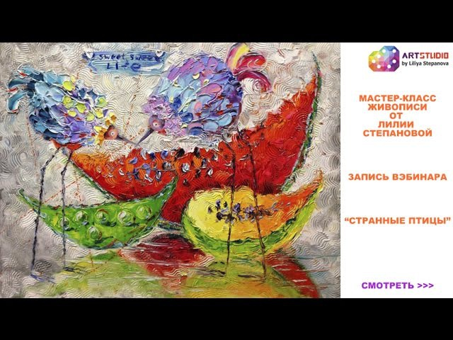 Мастер класс по живописи Лилии Степановой. Странные птицы. Рисуем поэтапно.