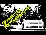 DMX - Come Thru feat Busta Rhymes (Фанатам автомобилей - 1 часть)