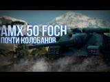 Amx 50 foch -Почти Колобанов
