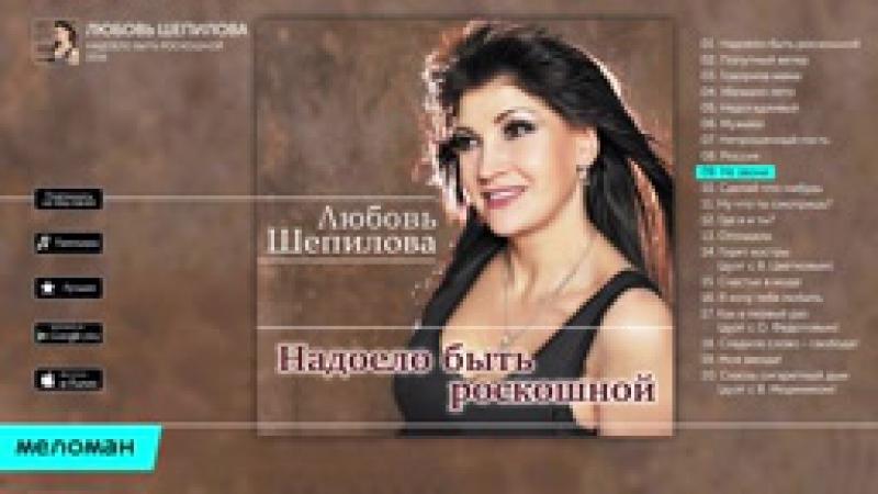 Любовь Шепилова - Надоело быть роскошной (Альбом 2016)