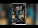 Доктор Фостер 2015