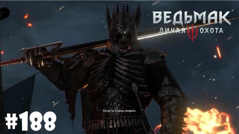 Ведьмак 3: Дикая Охота (Witcher 3). Подробное прохождение 188 - По тонкому льду