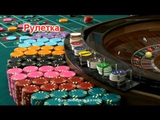 Виграти казино інтуїції Завантажити sauntrek з фільму Казино Рояль