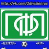 ПФЛ: Второй дивизион России || Сезон-2017/18