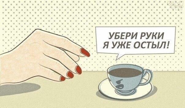 Утром чаёчик, а в обед кофеёчик!
