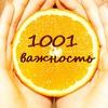 Совместные покупки Брянск СП 1000 и 1 важность
