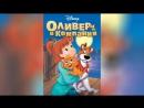 Оливер и компания (1988) | Oliver