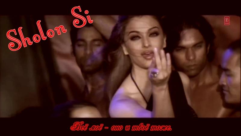 Sholon Si [Full Song] Shabd (рус.суб.)