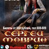 Сергей Маврин|Чебоксары|21 Апреля|SK BAR