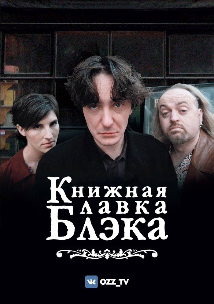 Книжный магазин Блэка 1-3 сезон 1-6 серия Ozz | Black Books