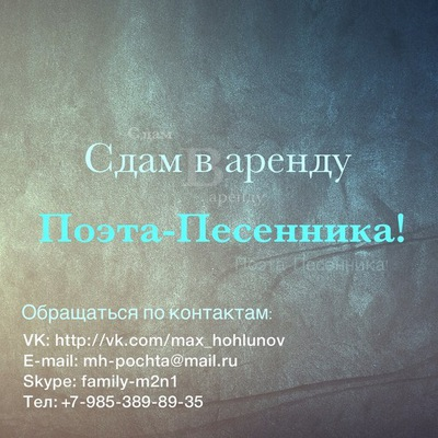Поэт-Песенник Макс-Хохлунов