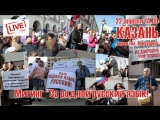 Прямо сейчас в Казани идёт митинг