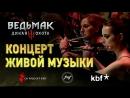FMF 2016 - Ведьмак 3 Дикая Охота