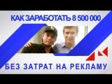 Как заработать 8 500 000 без денежных вложений в платную рекламу. Выступление Дмитрия Печеркина и Александры Бониной на #PITERIN