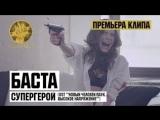 Баста - Супергерой (OST- Новый Человек Паук. высокое Напряжение)