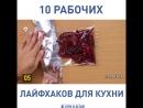 10 рабочих кухонных лайфхаков