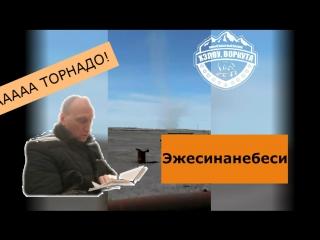 #ХэлоуВоркута | Небольшой торнадо под Воркутой. 2017