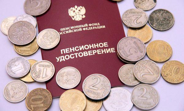 Минфин России предлагает не индексировать пенсии работающим пенсионерам