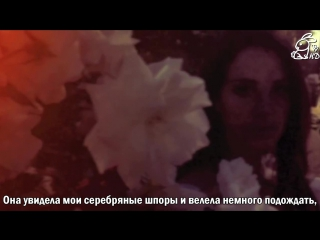 Lana Del Rey feat Barrie-James O'Neill - Summer Wine (рус.саб)