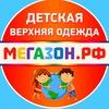 Детская верхняя одежда 🌐 МЕГАЗОН.РФ