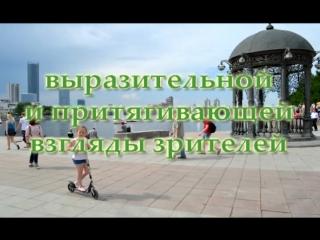 Лицо города Екатеринбург танго для двоих 30 05 2015