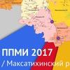 ППМИ 2017: Максатихинский район