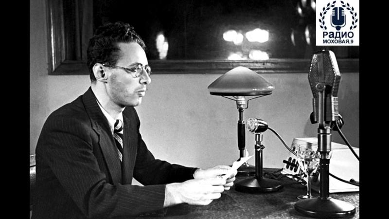 Радио Моховая, 9. Сводка Совинформбюро от 4 мая 1945 года