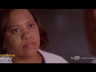 Анатомия страсти \ Greys Anatomy - 13 сезон 9 серия Промо You Haven't Done Nothin (HD) Winter Finale