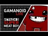 Gamanoid играет в Super Meat Boy