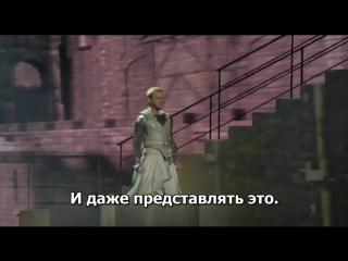 La Légende du roi Arthur (с русскими субтитрами) / Легенда о короле Артуре (мюзикл)