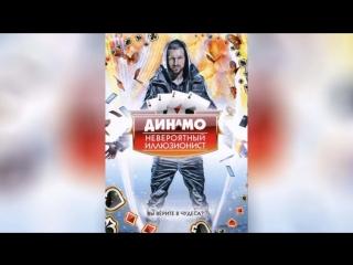 Динамо Невероятный иллюзионист (2011