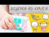 Творчество с детьми: поделки из бумаги [Супермамы]