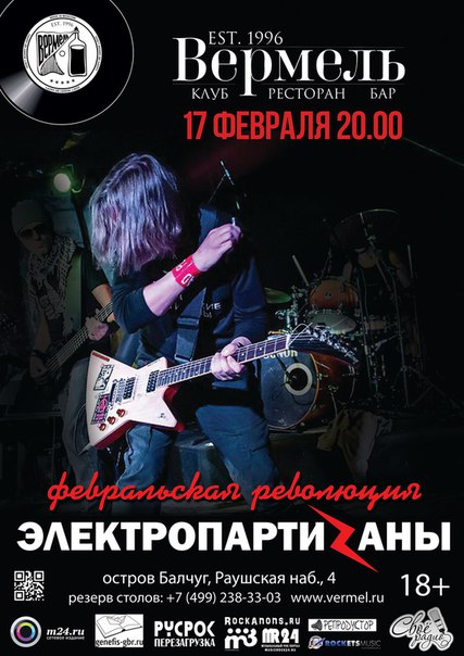 афиша концерта