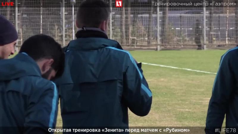 Открытая тренировка Зенита перед матчем Чемпионата России с Рубином Прямая трансляция