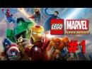 LEGO Marvel Super Heroes. Прохождение - 1