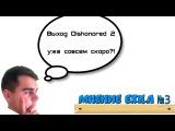 CPY взломали Dishonored 2?! Уже совсем чуть-чуть осталось! Мнение от eXila №3!