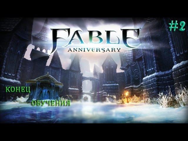 Fable Anniversary 2 Конец Детству