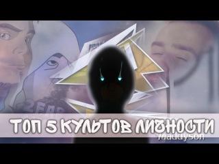 ТОП 5 КУЛЬТОВ ЛИЧНОСТИ НА ЮТУБ | TOP 5 CULTS OF PERSONALITY ON YOUTUBE среди Русскоязычных блоггеров