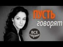 Зрелищная поучительная мелодрама! «Пусть говорят» все серии фильм кино русские...