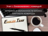 Правила и обязанности бизнес партнера команды Eagles_Team