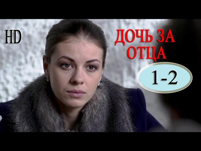 ᴴᴰ Дочь за отца 1-2 серия 2015 Драма, Мелодрама, Криминал