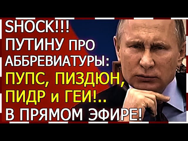 Путин  Lurkmore