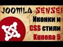 69 Иконки и CSS стили для Kunena 5 Joomla