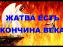 Кто такие Ангелы(25) которые будут отделять злых от праведных.Украденная правда.
