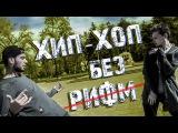MUJDEY BOYZ - Хип-хоп без рифм (White Mars prod.)