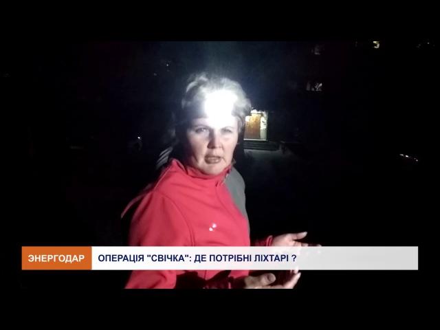 Енергетична столиця без світла операція свічка в розпалі