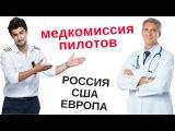Медкомиссия Пилотов в США, России и Европе
