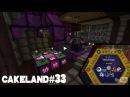 CakeLand FTB 33: Бесконечная Супер Нода и Супер Печка из Таума!