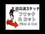 超高速3タッチ抜き技 フリック&カット Flick & Cut by phenomeno Ronaldo