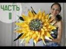 ГИГАНТСКИЙ ростовой подсолнечник. Часть 2 / Free Standing Giant Flower My giant sunflower. PART 2